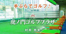 虎ノ門ゴルフプラザWEBサイト