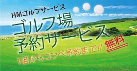 HMゴルフサービスWEBサイト