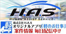 株式会社H.A.SWEBサイト