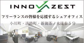 イノバゼストWEBサイト