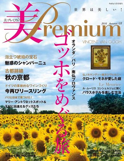 美Premium
